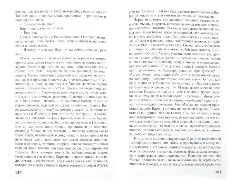 Иллюстрация 1 из 7 для Третье яблоко Ньютона - Елена Котова | Лабиринт - книги. Источник: Лабиринт