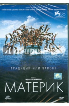 Материк (DVD) Кармен Видео