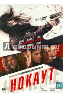 Нокаут (DVD) СР Диджитал