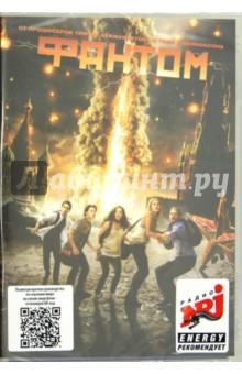 Фантом (DVD) 20-th Century FOX