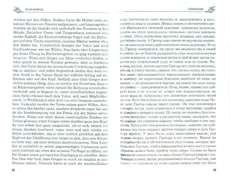 Иллюстрация 1 из 13 для Превращение (+CD) - Франц Кафка   Лабиринт - книги. Источник: Лабиринт