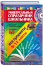 Универсальный справочник школьника: все предметы: 5-11 классы (+CD)