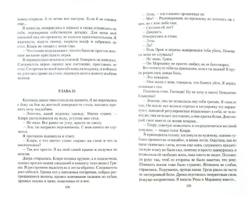 Иллюстрация 1 из 3 для Злодей не моего романа - Евгения Чепенко | Лабиринт - книги. Источник: Лабиринт