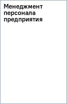 Менеджмент персонала предприятия
