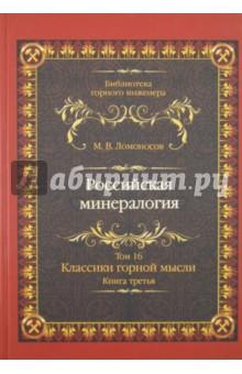 Российская минералогия