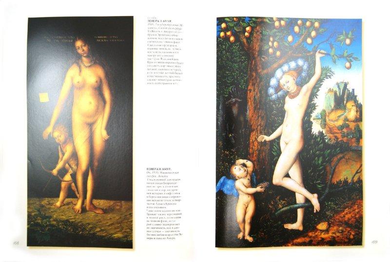 Иллюстрация 1 из 7 для Мастера немецкой живописи - Анастасия Королева   Лабиринт - книги. Источник: Лабиринт