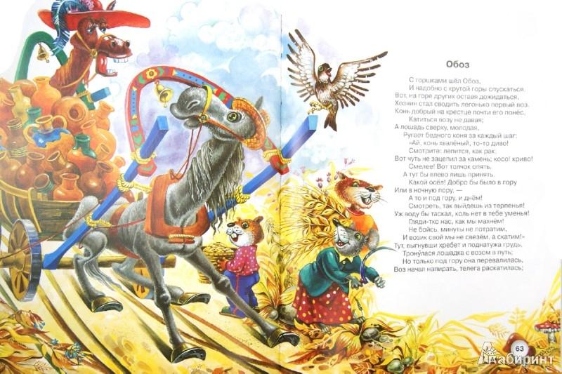 Иллюстрация 1 из 25 для Басни - Иван Крылов | Лабиринт - книги. Источник: Лабиринт