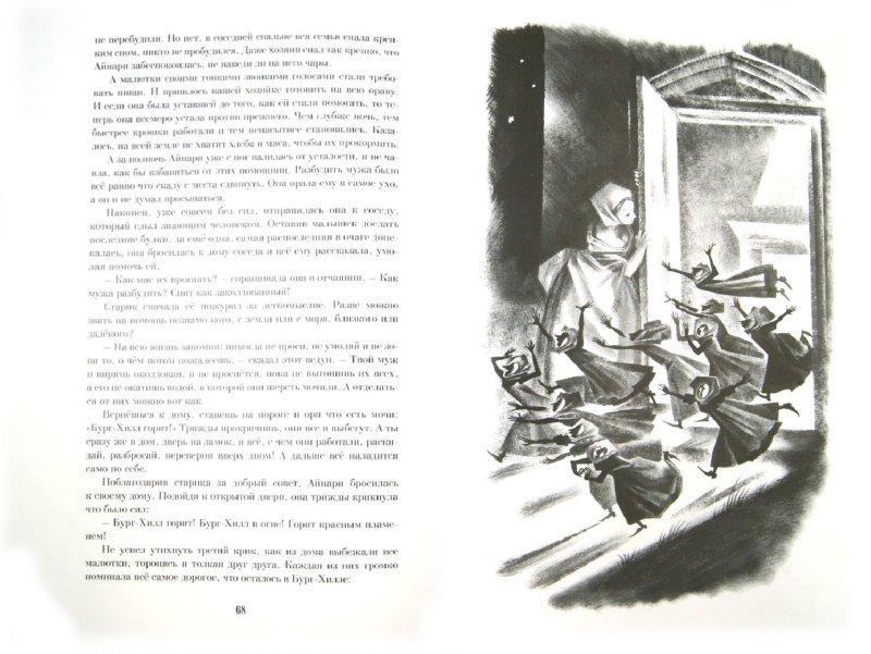 Иллюстрация 1 из 58 для Шотландские народные сказки и предания | Лабиринт - книги. Источник: Лабиринт