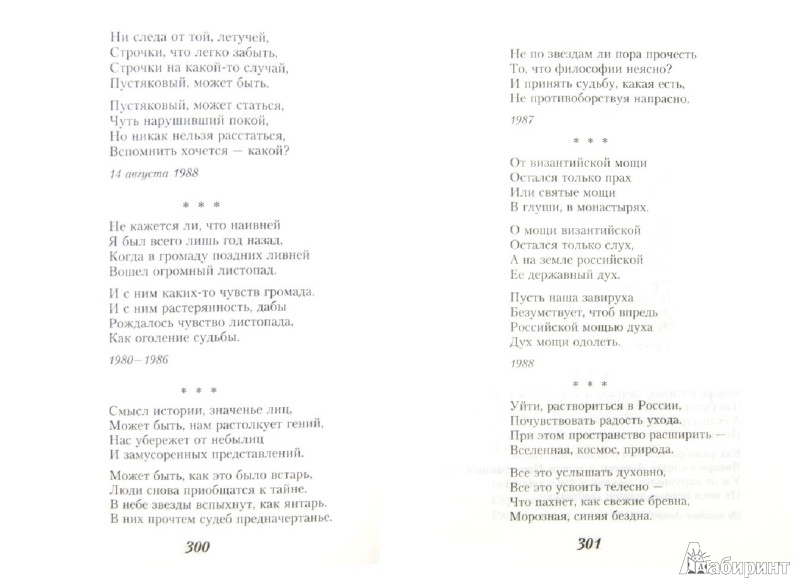 Иллюстрация 1 из 6 для Шумит, не умолкая, память-дождь... - Давид Самойлов | Лабиринт - книги. Источник: Лабиринт