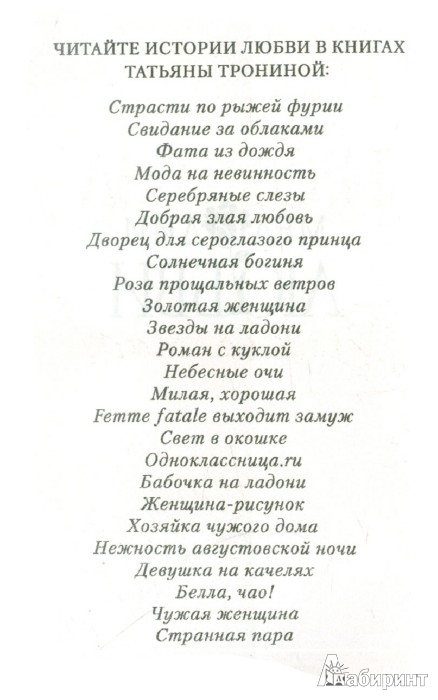 Иллюстрация 1 из 8 для Белла, чао! - Татьяна Тронина | Лабиринт - книги. Источник: Лабиринт
