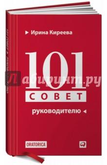 Обложка книги 101 совет руководителю
