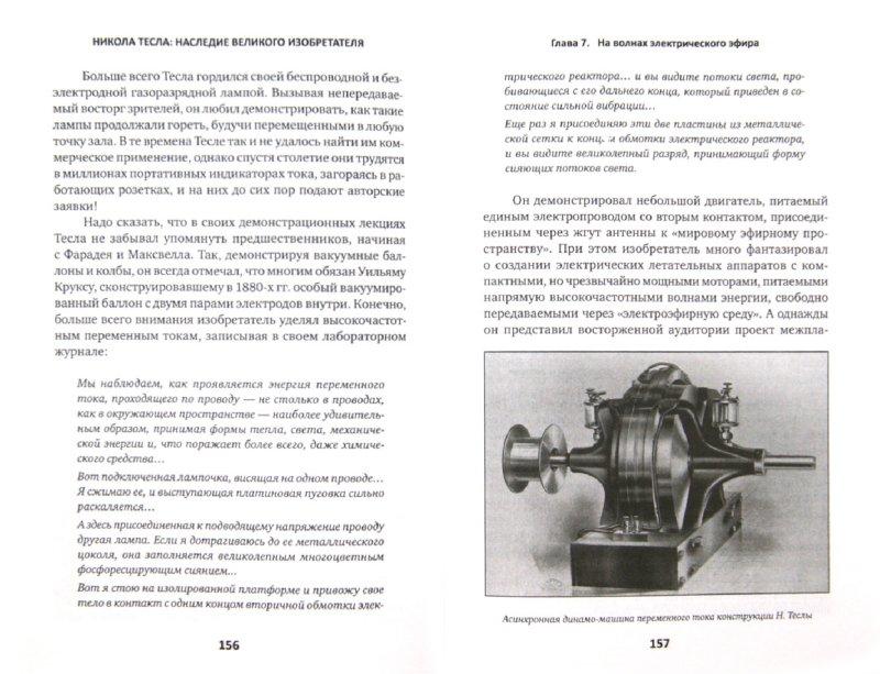 Иллюстрация 1 из 20 для Никола Тесла. Наследие великого изобретателя - Олег Фейгин | Лабиринт - книги. Источник: Лабиринт
