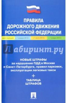 ПДД. Новые штрафы за нарушения. Таблица штрафов. 2012