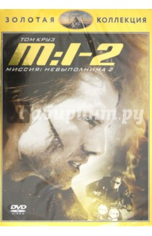 Ву Джон Миссия невыполнима 2 (DVD)