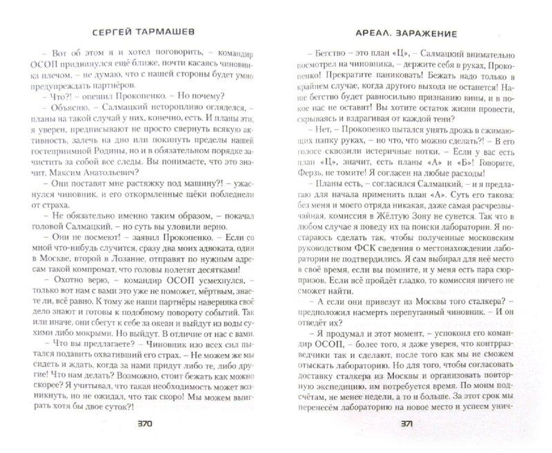 Иллюстрация 1 из 12 для Ареал. Заражение; Цена алчности - Сергей Тармашев | Лабиринт - книги. Источник: Лабиринт