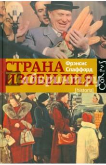 Страна ИзобилияСовременная зарубежная проза<br>Фрэнсис Спаффорд не без иронии называет свою книгу Страна Изобилия сказкой. Сказкой про то, что вот-вот должно было стать былью. Это история про Советский Союз, каким он был в конце пятидесятых - начале шестидесятых годов, при Хрущеве. В ту пору советский народ, взяв на вооружение плановую экономику, шагал к изобилию и процветанию и через пару десятков лет должен был, как обещали руководители государства, придти к коммунизму. Американская выставка в Сокольниках, создание академгородка в Новосибирске, поездка Хрущева в США, расстрел демонстрации в Новочеркасске - все эти события описаны с удивительной точностью, но это не сухое описание, а живой рассказ, в котором действуют и реальные, и вымышленные персонажи - партийные деятели и энтузиасты-комсомольцы, ведущие ученые и простые рабочие.<br>