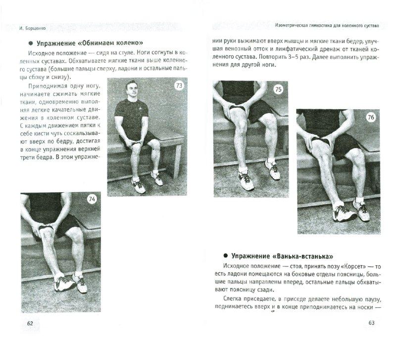 Иллюстрация 1 из 9 для Как избавиться от боли в суставах ног - Игорь Борщенко | Лабиринт - книги. Источник: Лабиринт