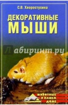 Декоративные мыши