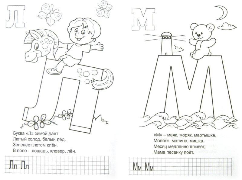 Иллюстрация 1 из 9 для Раскраска. Буквы в азбуке - Андрей Богдарин | Лабиринт - книги. Источник: Лабиринт
