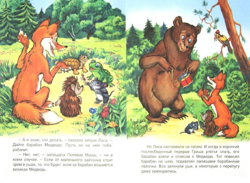 Иллюстрация 1 из 5 для Ну и барабан! - Олег Тихомиров | Лабиринт - книги. Источник: Лабиринт
