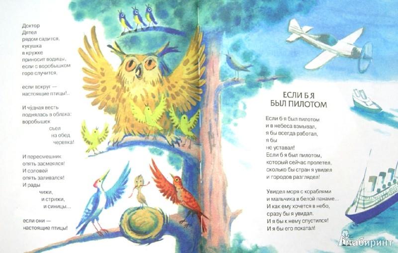 Иллюстрация 1 из 61 для Хитрые старушки - Эмма Мошковская | Лабиринт - книги. Источник: Лабиринт