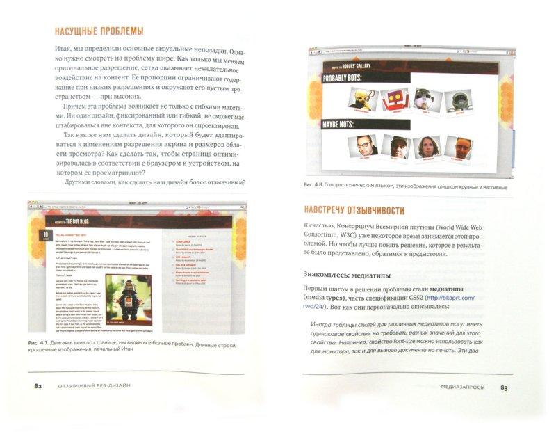 Иллюстрация 1 из 20 для Отзывчивый веб-дизайн - Итан Маркотт | Лабиринт - книги. Источник: Лабиринт