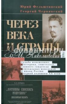 Через века и страны. Б. И. Николаевский. Судьба меньшевика, историка, советолога