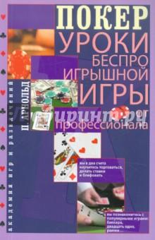 Покер. Уроки беспроигрышной игры от профессионалаКроссворды. Сканворды. Головоломки. Игры<br>Эта книга - руководство для начинающих, которое научит вас играть в покер и, что самое важное, выигрывать! Правила для каждой разновидности покера объясняются простым, доступным для всех языком и сопровождаются наглядными иллюстрациями.<br>Вы научитесь торговаться, делать ставки и блефовать, как настоящий карточный шулер.<br>Книга предназначена для широкого круга читателей.<br>