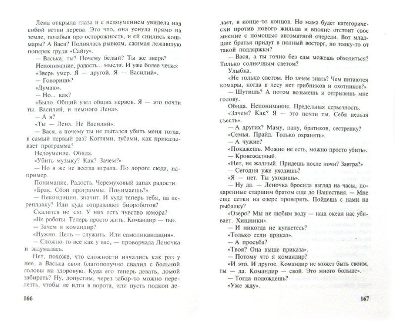Иллюстрация 1 из 7 для Чертобой. Свои среди Чужих - Сергей Шкенев   Лабиринт - книги. Источник: Лабиринт