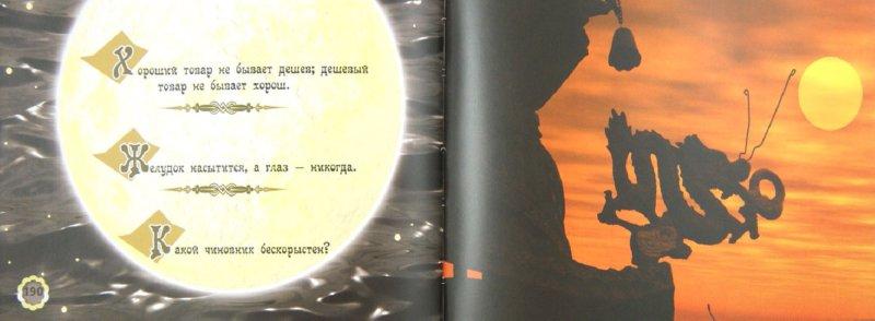Иллюстрация 1 из 13 для Путь Дракона: восточная мудрость на каждый день | Лабиринт - книги. Источник: Лабиринт