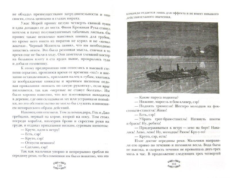 Иллюстрация 1 из 8 для Похождения Тома Сойера - Марк Твен | Лабиринт - книги. Источник: Лабиринт