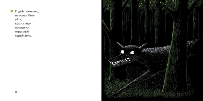 Иллюстрация 1 из 11 для Петя и волк (+CD) - Сергей Прокофьев | Лабиринт - книги. Источник: Лабиринт
