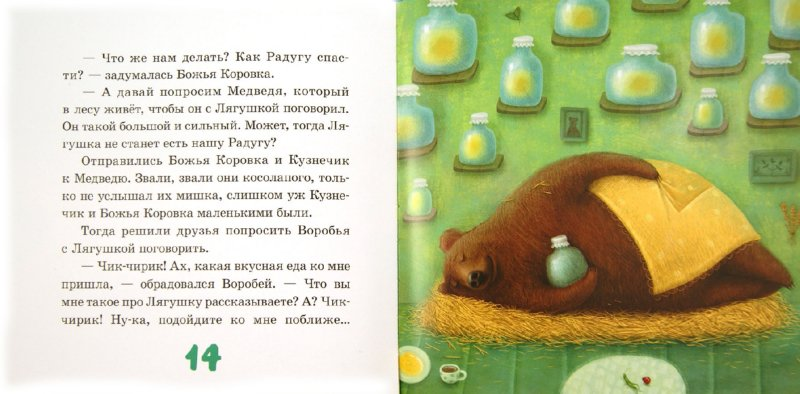 Иллюстрация 1 из 22 для Божья Коровка и Чудесная Радуга - Наталья Чуб | Лабиринт - книги. Источник: Лабиринт