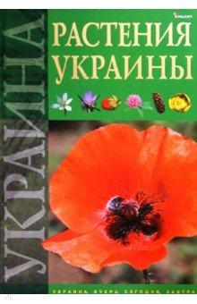 Растения Украины