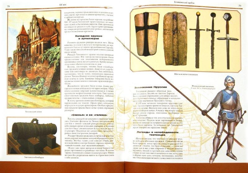 Иллюстрация 1 из 25 для Воины - Татьяна Ямпольская   Лабиринт - книги. Источник: Лабиринт