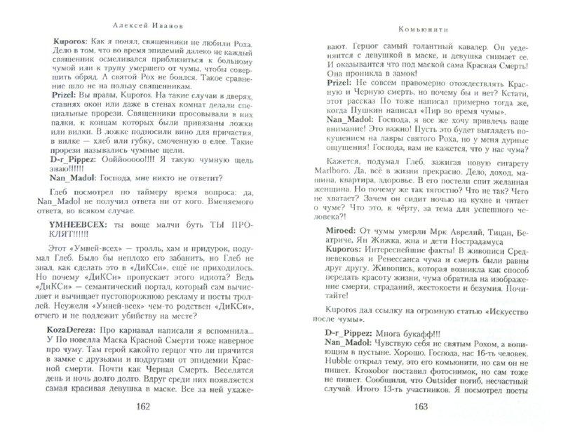 Иллюстрация 1 из 12 для Комьюнити - Алексей Иванов   Лабиринт - книги. Источник: Лабиринт