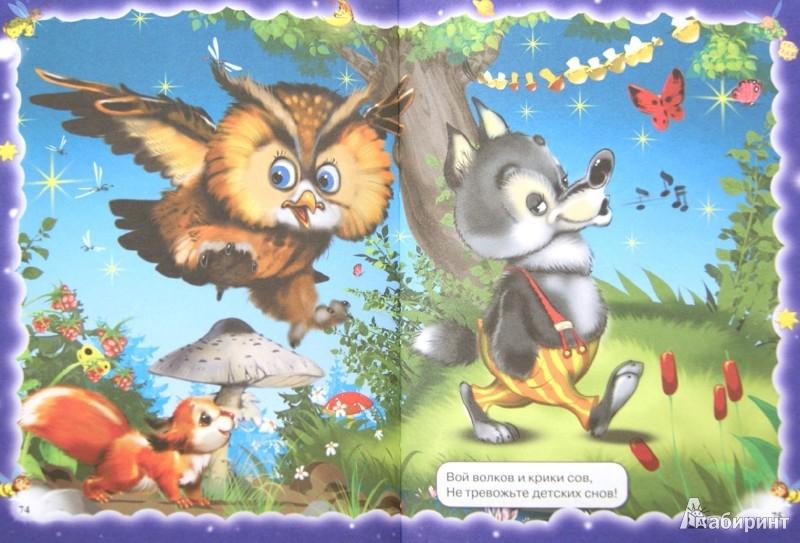 Иллюстрация 1 из 9 для Песенки и стихи для приятных снов малышам | Лабиринт - книги. Источник: Лабиринт