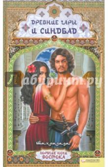 Древние чары и Синдбад