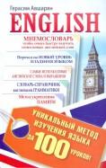Герасим Авшарян: English. Уникальный метод изучения языка за 100 уроков