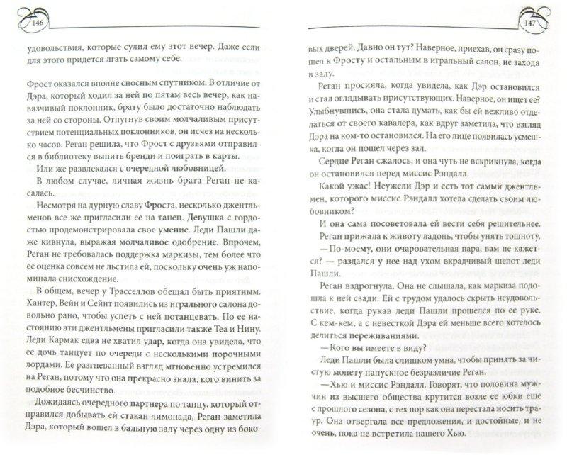 Иллюстрация 1 из 10 для После заката с негодяем - Александра Хоукинз   Лабиринт - книги. Источник: Лабиринт