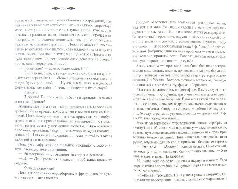 Иллюстрация 1 из 7 для Книга тьмы - Олди, Дяченко, Наумова, Дашков | Лабиринт - книги. Источник: Лабиринт