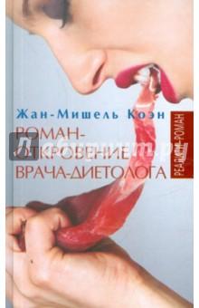 жан мишель коэн роман откровение врача диетолога