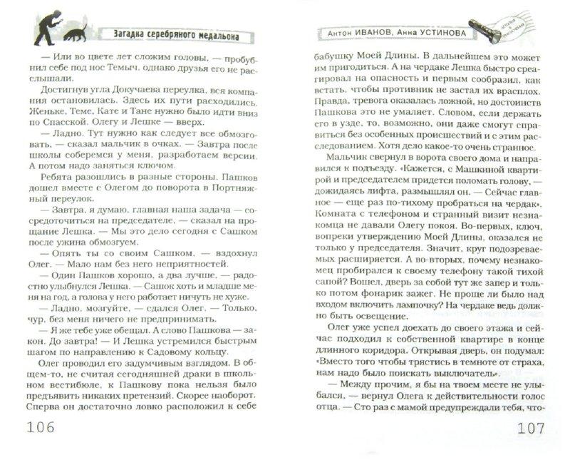 Иллюстрация 1 из 2 для Загадка серебряного медальона - Иванов, Устинова | Лабиринт - книги. Источник: Лабиринт