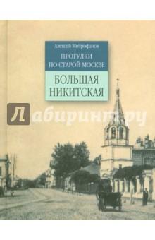 Большая Никитская. Прогулки по старой Москве