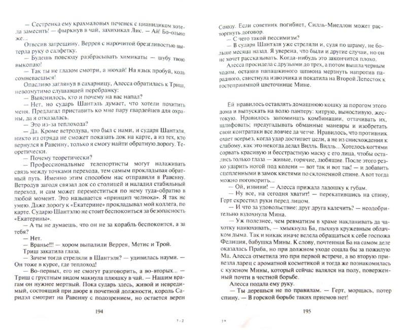 Иллюстрация 1 из 8 для Оборотни Его Величества - Алина Илларионова | Лабиринт - книги. Источник: Лабиринт