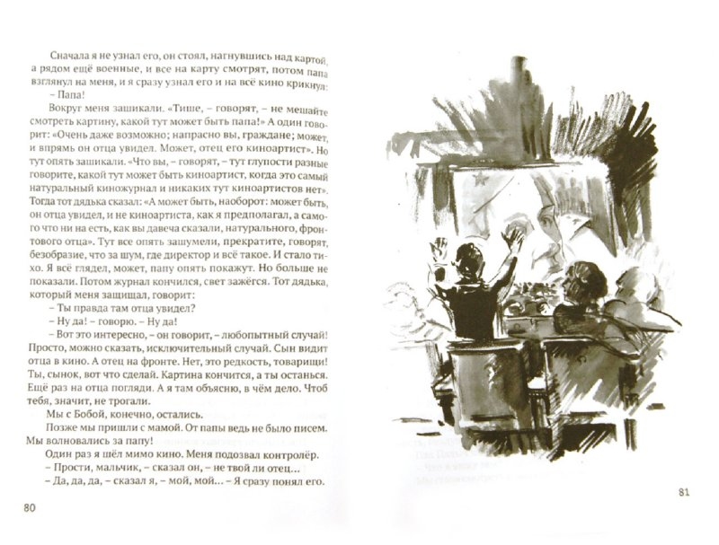 Иллюстрация 1 из 23 для Мой добрый папа - Виктор Голявкин | Лабиринт - книги. Источник: Лабиринт
