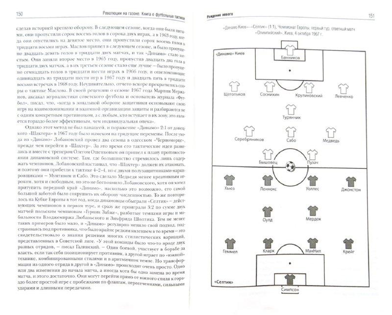 Иллюстрация 1 из 9 для Революции на газоне. Книга о футбольных тактиках - Джонатан Уилсон | Лабиринт - книги. Источник: Лабиринт