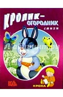 Новиков Дмитрий Николаевич Кролик-огородник: Стихи