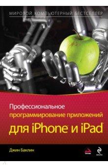 Профессиональное программирование приложений для iPhone и iPadПрограммирование<br>Создавать новые приложения под iPhone SDK и переносить на эту платформу уже существующие программы это просто!<br>Никто уже не сомневается в том, что создание программ как для зрелого рынка iPhone-приложений, так и развивающегося рынка iPad-приложений дело выгодное. Но как профессиональному программисту освоить эти платформы максимально эффективно? Тут незаменима эта книга. Она является современным пошаговым руководством, основанным на использовании последней версии iPhone SDK. На практических, приближенных к реальности примерах вы изучите все важнейшие вопросы. Такой подход позволит не только изучить теорию, но и получить определенный опыт, благодаря которому можно будет незамедлительно приступить к работе.<br>