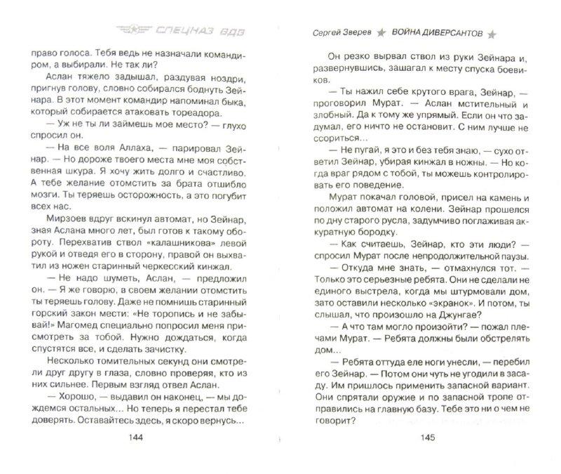 Иллюстрация 1 из 2 для Война диверсантов - Сергей Зверев | Лабиринт - книги. Источник: Лабиринт